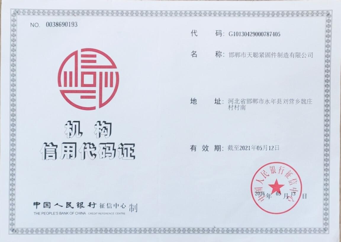 Credit Institution Code Certificate