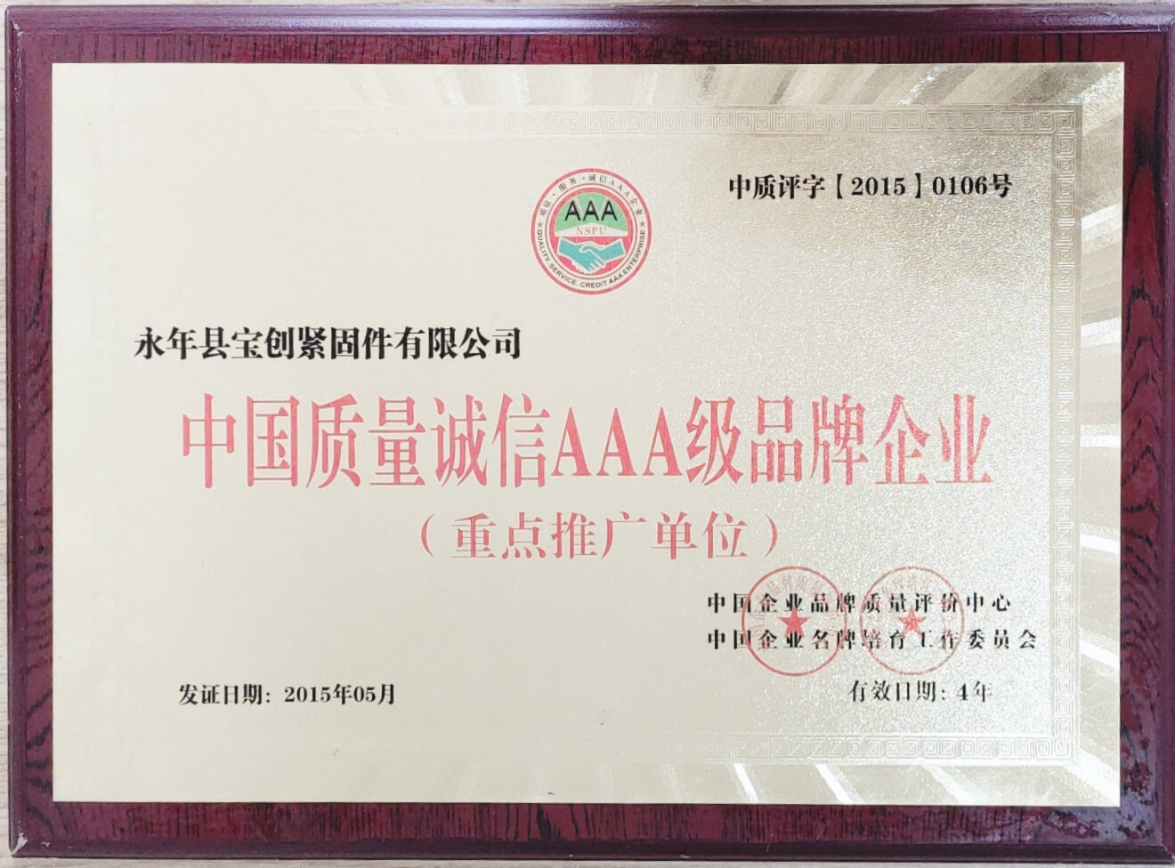 China Quality Integrity AAA Brand Enterprise
